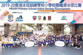 2019/20 小學校際輪滑冰球比賽