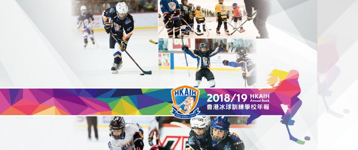 Hong Kong Academy of Ice Hockey (HKAIH)