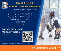 HKAIH Summer Learn-to-Skate Program Enrollment