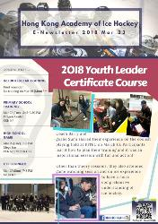 2018 Youth Leader Certificate Course