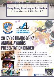 2017/2018 HKAHC & HKAIH Annual Awards Presentation Dinner
