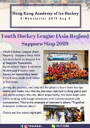 Youth Hockey League (Asia Region) Sapporo Stop 2019