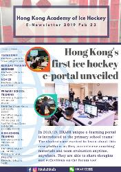 Hong Kong's first ice hockey e-portal unveiled