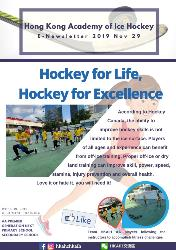 Hockey for Life, Hockey for Excellence