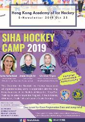 SIHA Hockey Camp 2019 - Stay Tuned for Open Registration