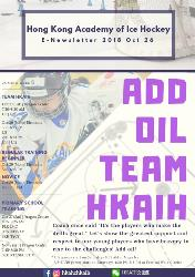 Add Oil Team HKAIH