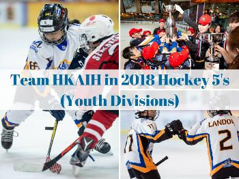 Team HKAIH in 2018 Hockey 5's Youth Divisions