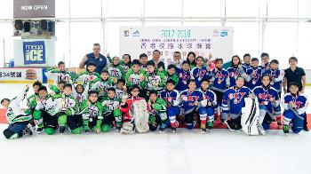 2017-18 Hong Kong School Ice Hockey League Finals (Primary School)