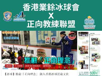 【體路專訊】推動「正向理念」 融入香港冰球運動文化