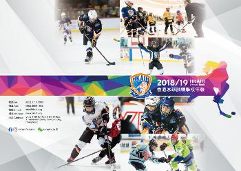 2018/2019 HKAIH Annual Book
