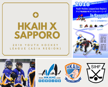 2018 Youth Hockey League (Asia Region) - Sapporo Stop