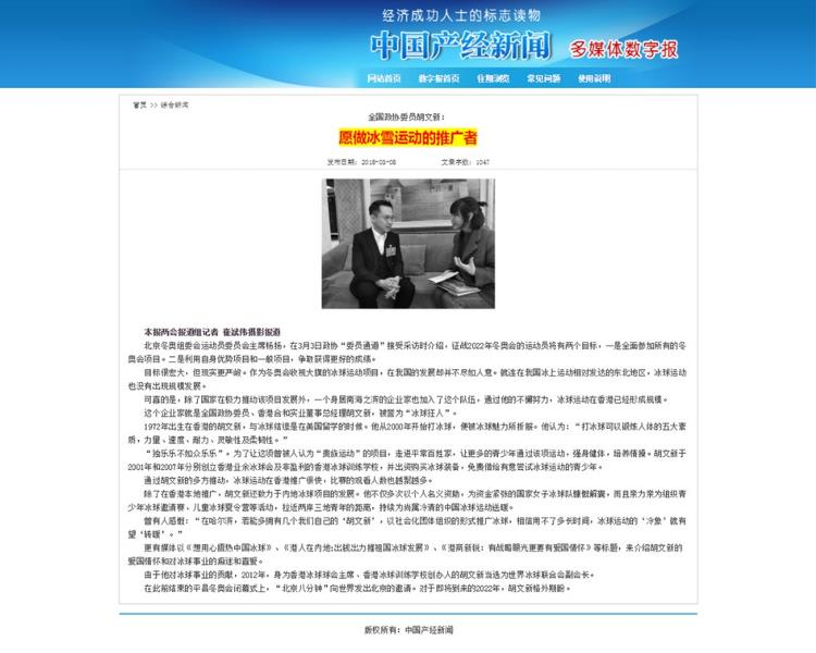 CPPCC News 3