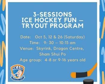 趣味冰球體驗課程