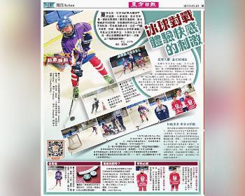 Oriental Daily News: 冰球對戰 體驗快感的刺激
