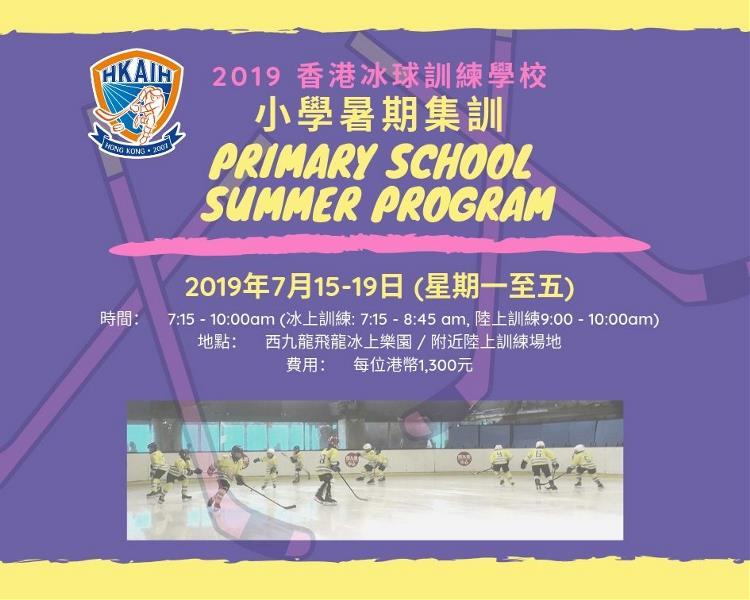 Primary School Summer Program