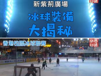 新紫荊廣場 解密冰球裝備