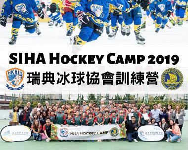 SIHA Hockey Camp