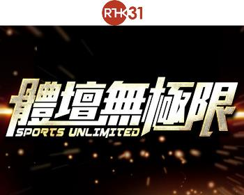 RTHK 31 《Sports Unlimited》