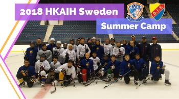 2018 HKAIH Sweden Summer Camp