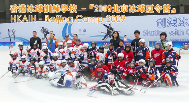 HKAIH Beijing Camp