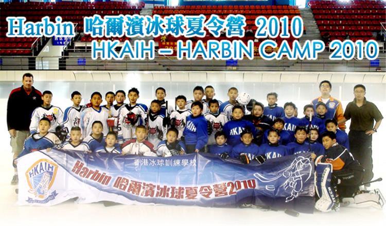 HKAIH Harbin Camp