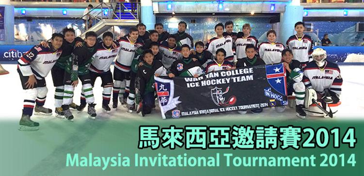 Malaysia Invitational Tournament