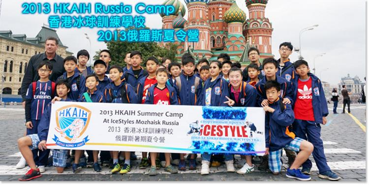 HKAIH Russia Summer Camp